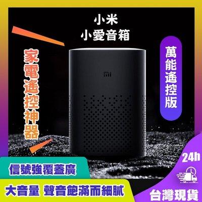 【台灣現貨24H寄出】小米小愛音箱萬能遙控版 黑色 小米萬能遙控器 可聲控家電  遠程APP控制自定義鬧鐘 4+1紅外線