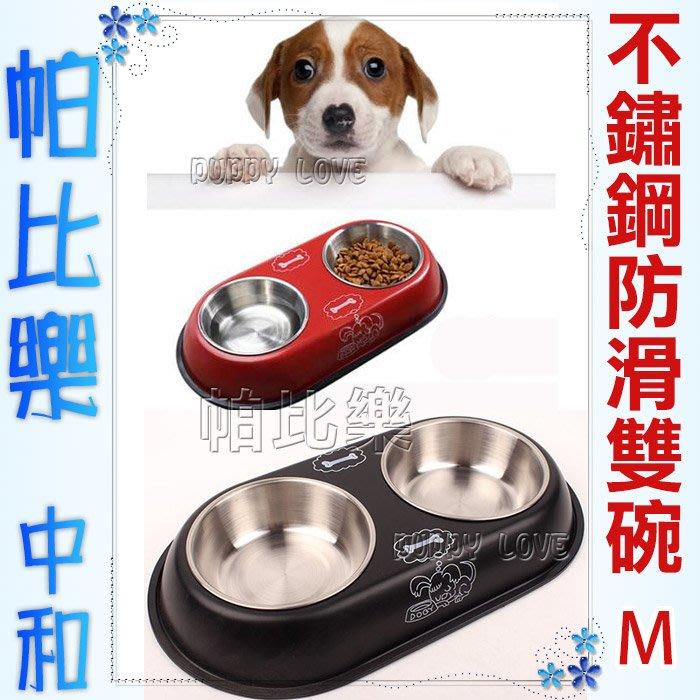 ◇帕比樂◇寵物不鏽鋼雙碗-M號  底部防滑設計 防滑雙狗碗 VW  餐桌