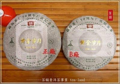 [茶韻]大益/勐海茶廠-黃金歲月-生餅...