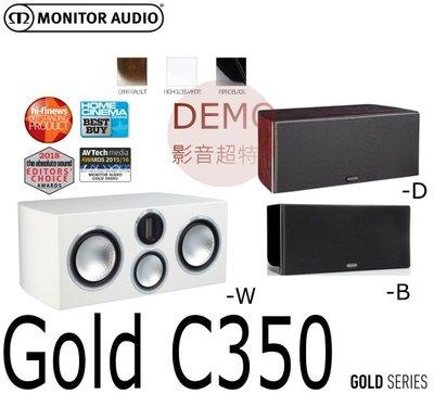 ㊑DEMO影音超特店㍿英國Monitor Audio GOLD GXC 350 中置喇叭 四音路 40 Hz至60 kH