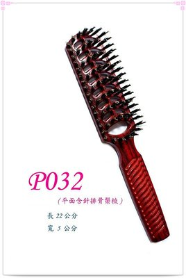 【白馬精品】平面豬鬃排骨梳-直列含針款。(P032)