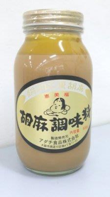 日本進口~《惠美福胡麻調味料》胡麻醬,香、純、涼拌料理的好伙伴900g/罐超低價$750~