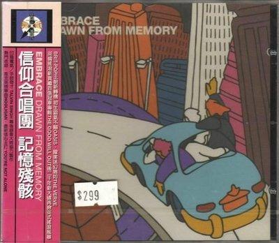 華聲唱片- 信仰合唱團 EMBRACE / 記憶殘骸 DRAWN FROM MEMORY / 全新未拆CD -- 010610