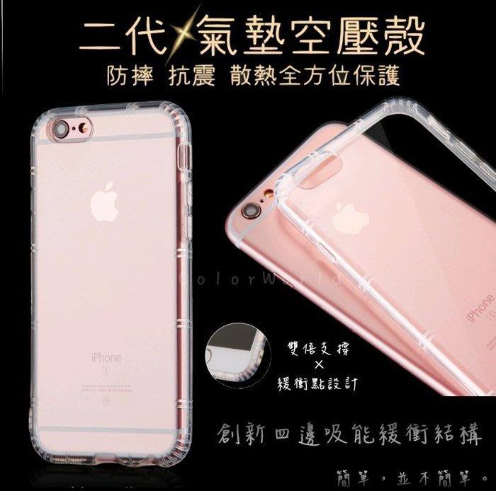 iPhone8 iPhone7 iPhone 8 6s 7 Plus 第二代 空壓殼保護套 透明 防摔 手機殼 犀牛盾