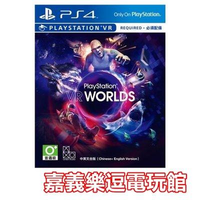 【PS4遊戲片】【VR專用】 VR WORLDS ✪中文版全新品✪嘉義樂逗電玩館