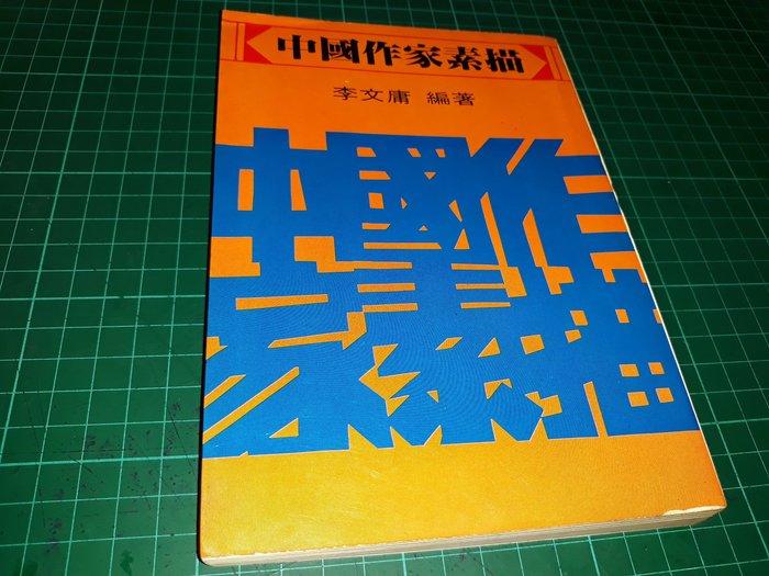 《中國作家素描 》李文庸著 遠景出版 民國73年初版 泛黃扉頁有黃斑 【 CS超聖文化讚】