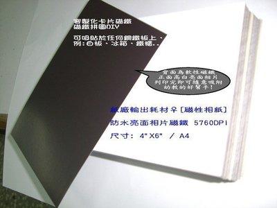 千分紙廠♀【磁性相片紙】A4日本高白防水亮面5760DPI噴墨可列印軟性磁鐵-幼兒教材可剪裁-小包10入-大安紙材