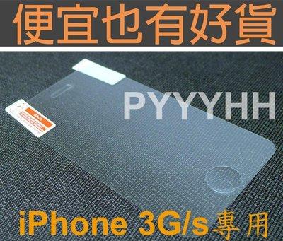 iPhone 3G 3GS 螢幕保護貼 專用 - 靜電式 螢幕保護膜 保護貼膜 貼膜 高透 螢幕貼 防刮 高清 亮面