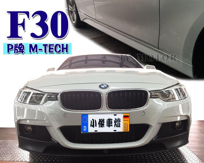 小傑車燈精品--全車大包 實車安裝 寶馬 BMW F30 P牌 M-TECH 前保桿含下巴+側裙+後保桿 素材件