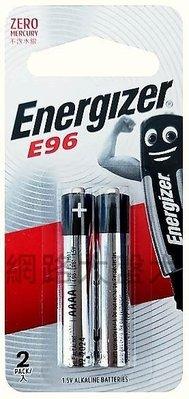 #網路大盤大# 勁量 Energizer 6號電池 AAAA E96 鹼性電池 (吊卡2入)新莊可自取