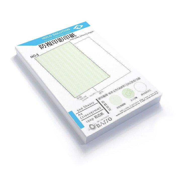 防複印紙 | 防偽A4影印紙 | 報告書用紙 | 合約紙【No.3】【500張】