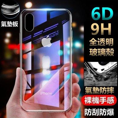 氣囊加強 一體玻璃殼 iPhonexsmax iPhone xs max xr ixsmax ixr 玻璃手機殼 防摔殼