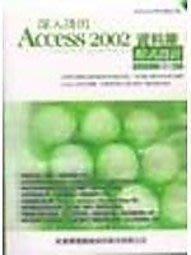 深入淺出ACCESS 2002資料庫程式設計 3103301 9572236970 松崗 陳思文