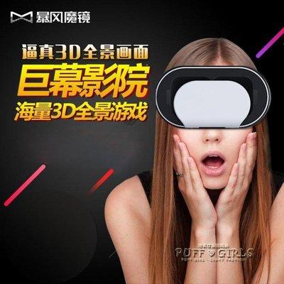 暴風魔鏡vr眼鏡頭戴式3d游戲電影虛擬現實蘋果手機小d愛奇藝小M