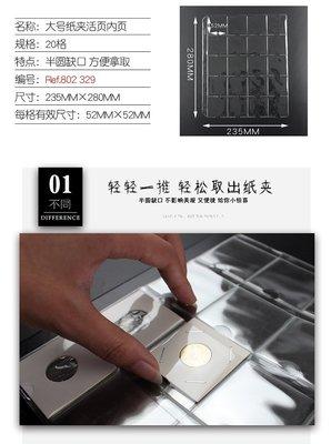 全新PCCB明泰紙夾專用‧活頁內頁/錢幣冊內頁透明20格