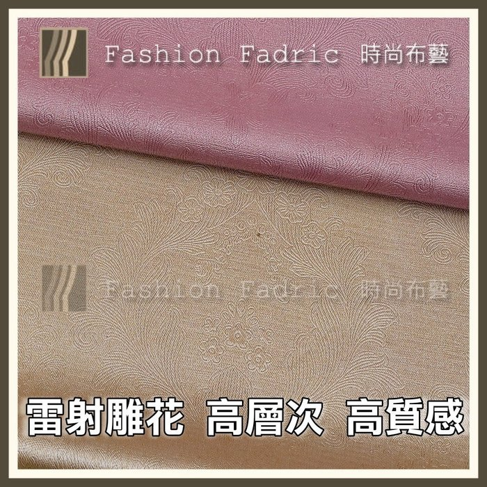 遮光窗簾 雷射雕花 素色系列 (TW1155) 遮光約80-90%