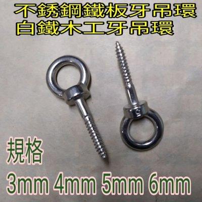 現貨@特賣@不銹鋼鐵板牙吊環 3mm~6mm *1支,白鐵木工牙吊環~XEL87670