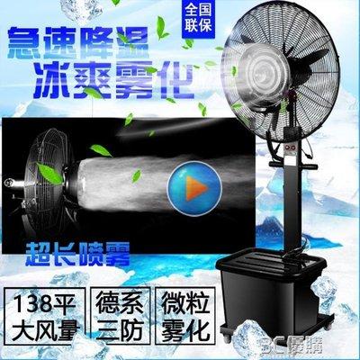 工業電噴霧風扇商用降溫戶外水霧水冷加冰加濕霧化強力落地扇升降HM 3c優購