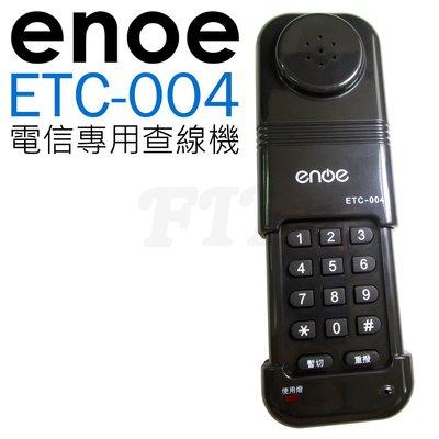 enoe ETC-004 電信局專用查話機 有線電話 電話機 ETC004 同TC-106 室內電話