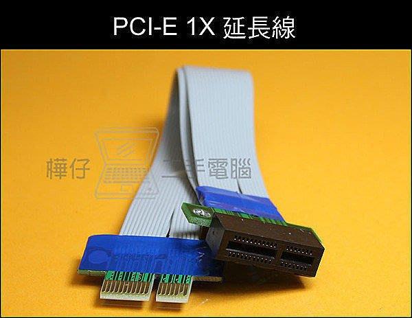 【樺仔3C】PCI-E 延長線 1X 機箱救星 延長轉接線 PCI-E 轉接線 PCI-E 轉PCI-E 延長線