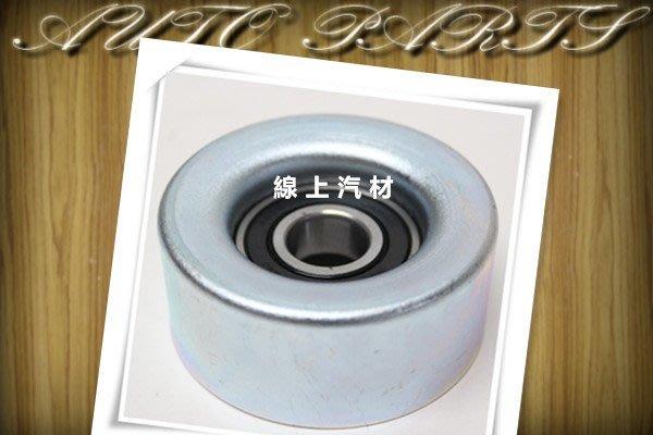 線上汽材 副廠 冷氣惰輪/皮帶惰輪/調整 OUTLANDER 2.4 14- 其他車款歡迎詢問