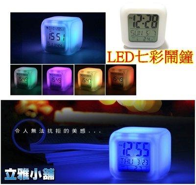 【立雅小舖】LED七彩變色心情鬧鐘 帶溫度萬年曆鬧鐘《LED七彩鬧鐘LY0204》