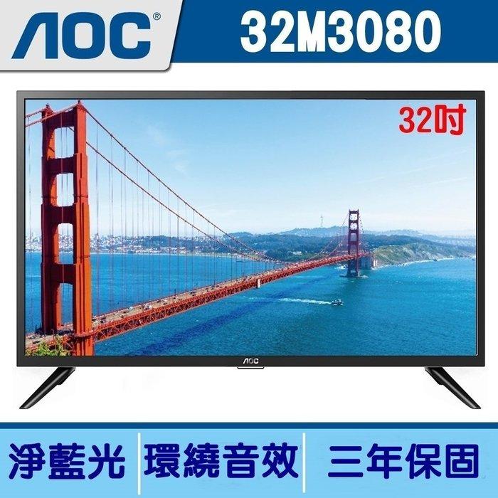 【美國AOC】32吋LED液晶顯示器+視訊盒 32M3080