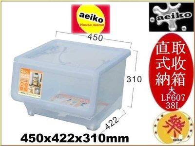 LF607 直取式收納箱 整理箱 玩具箱  LF-607 聯府直購價 aeiko 樂天生活倉庫