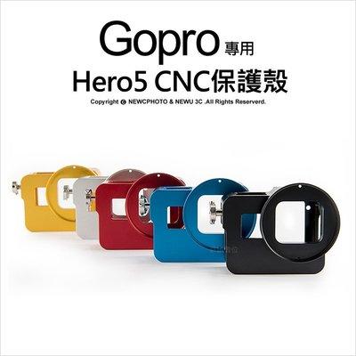 【薪創光華1】GoPro 專用副廠配件 HERO 5 CNC 鋁合金保護殼 外殼 防護框 保護框 (有鏡框) 攝影機