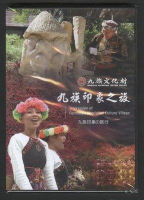///李仔糖二手DVD*九族文化村出品.九族印象之旅DVD.全新未拆(s682)