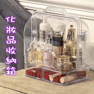 「歐拉亞」台灣出貨 化妝品收納盒 手提化妝箱 口紅 護膚品 置物盒 飾品收納盒 化妝品收納箱 收納架 化妝櫃 刷具收納盒