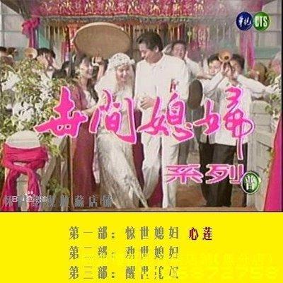 7DVD華視收藏閩南語無字幕【心蓮  世間媳婦2-勸世媳婦】蕭大陸
