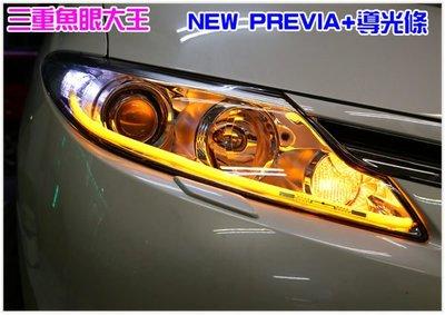 三重魚眼大王 DRL PREVIA 冷光條 完工價$3999 實車安裝 大燈植入式日行燈 晝行燈 淚眼燈現代