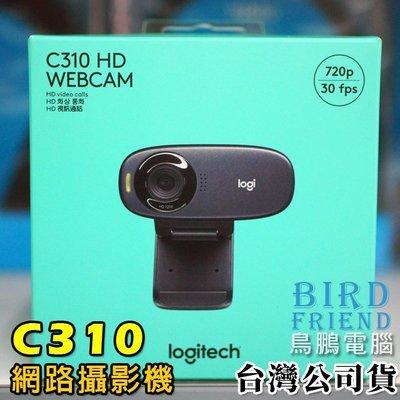 【鳥鵬電腦】logitech 羅技 C310 HD 網路攝影機 WEBCAM 內建麥克風 HD 720p 自動光源調整