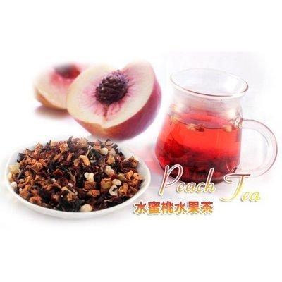 水蜜桃風味果粒茶 水蜜桃水果茶 歐洲果粒茶 果乾茶 300公克160元 另有綜合、藍莓、黑森林、草莓 【全健健康生活館】