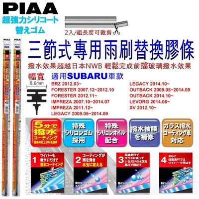 和霆車部品中和館—日本PIAA 超撥水 速霸陸 FORESTER 原廠竹節式雨刷替換膠條 寬幅8.6mm/9mm