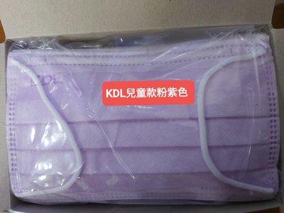 ~出清,降價~肯德利KDL兒童平面防護口罩 粉紫,粉黃,皆50入盒裝 ,如圖示