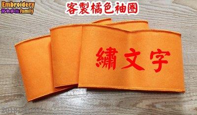 ※臂章家族※客製橘色臂章圈袖圈刺繡 2-3中文字(顏色眾多,輕鬆搭配,容易辨識,2個=500元)