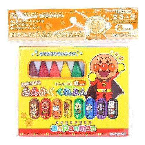 【三元】日本 ANPANMAN 麵包超人 8色 三角蠟筆 水洗式蠟筆