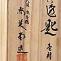 鳳崗文創---{金屬60}---日本精工--純銀---尚美堂造----龜甲透匙---外盒尺寸約:14*18*4cm