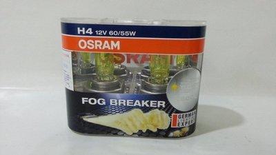 OSRAM 歐司朗 正2600K 終極黃金 超黃光 超級黃金燈泡 H4 55/60W