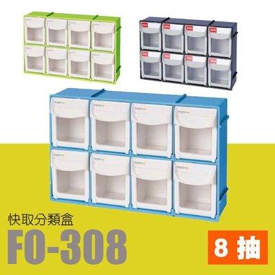 【樹德收納系列】掀開式快取零件分類盒 FO-308 (收納盒/零件盒/積木/收納)