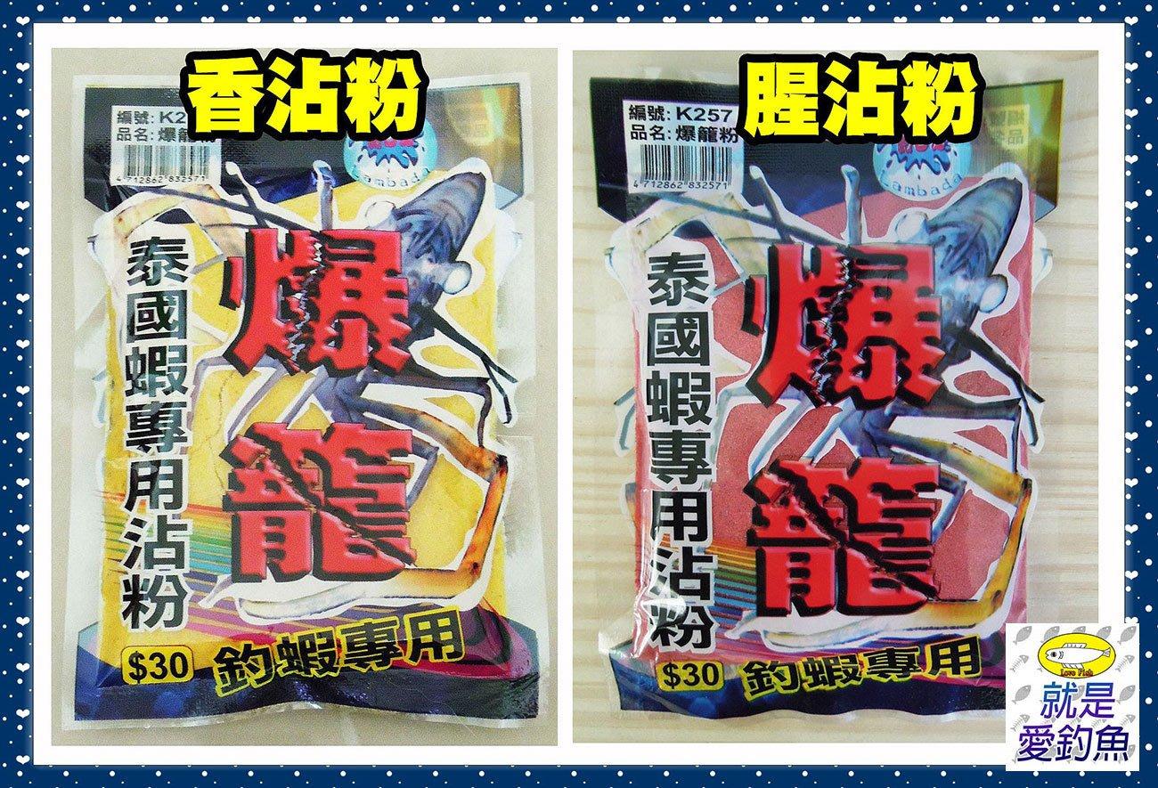 【就是愛釣魚】黏巴達 爆籠粉 泰國蝦專用沾粉(香沾粉/腥沾粉) 釣蝦專用 蝦餌沾料 釣蝦 蝦釣 釣餌