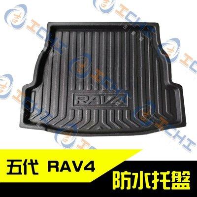19年後 五代 RAV4 防水托盤 / 工廠直營 / rav4車廂墊 rav4後廂置物墊 2019rav4