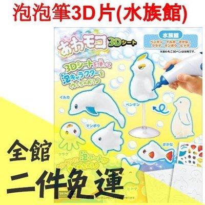 空運 日本 Shine 泡泡筆3D片(水族館)塑膠板 3D百變泡泡筆輔助創作 安啾推薦 生日禮物 手作藝術【水貨碼頭】