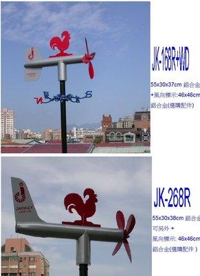 JK風向機﹝風向儀﹞工業安全/環工適用JK-168R,-268R, Wind Vane , weather vane