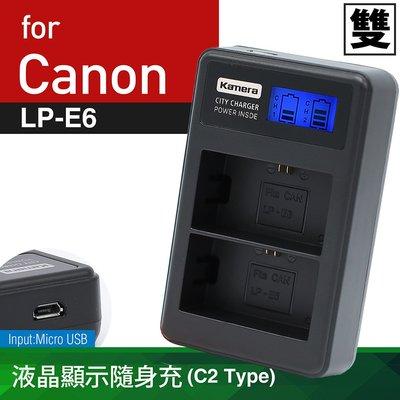 Kamera LCD 液晶充電器 雙充...