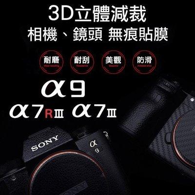 SONY A9 / A7R3 / A73 / A6400 機身貼膜 無痕 相機貼膜 已切割好完美服貼 碳纖維 / 皮革紋