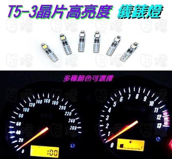 《日樣》T5 儀表燈 LED面板燈 儀錶燈(360度三面發光)排檔桿燈 冷氣燈 指示燈 置物廂