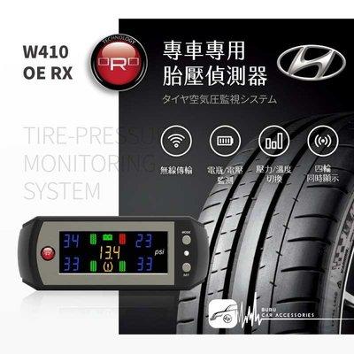T6r【ORO W410 OE RX】通用型胎壓偵測器 胎壓/胎溫/電壓 胎內式|現代 Hyundai|BuBu車用品